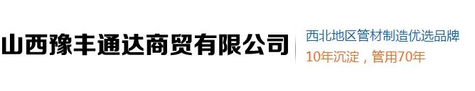 山西豫丰通达商贸有限公司